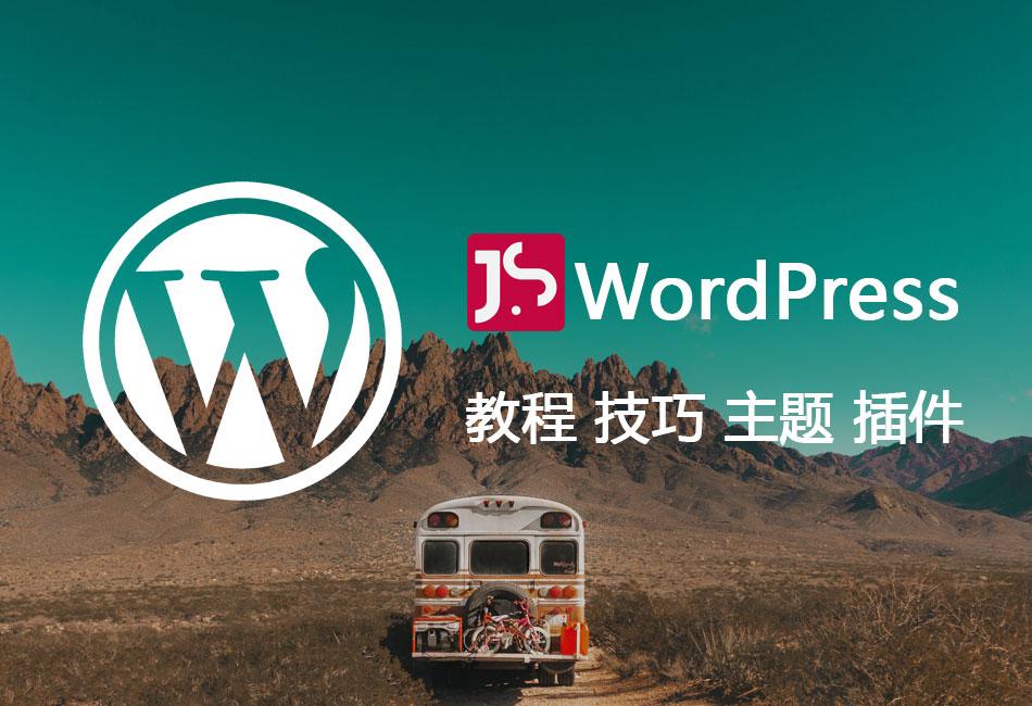 WordPress博客批量替换网址的方法