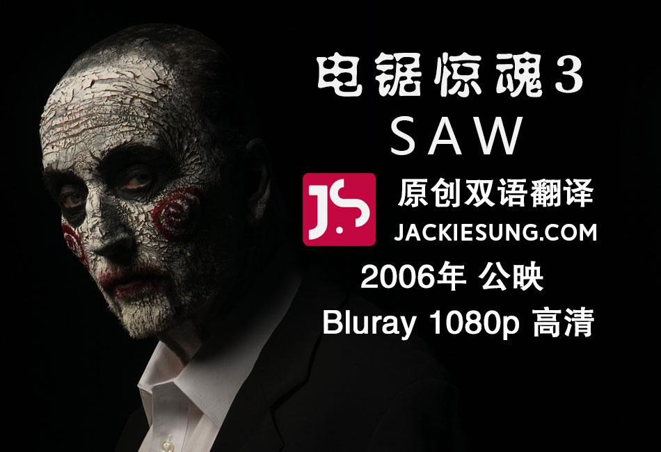 《电锯惊魂3》SAW.2006 BLURAY 1080P高清 原创双语翻译字幕成品