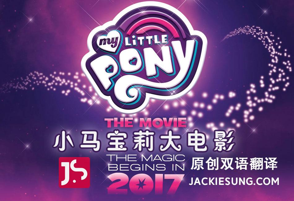《小马宝莉大电影》.2017.My Little Pony:The Movie 原创双语翻译