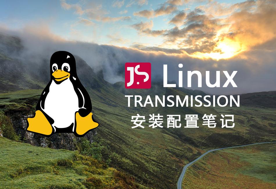 Centos / Debian 安装配置Transmission 笔记