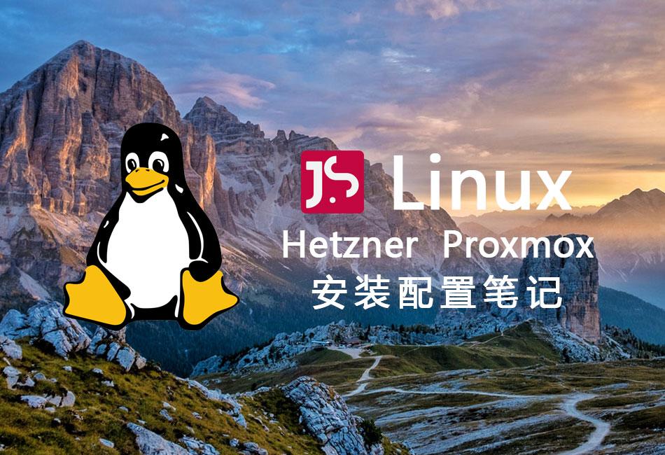 Hetzner安装Proxmox创建NAT小鸡