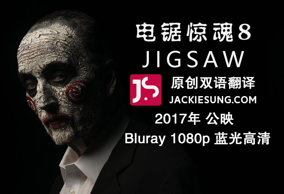 《电锯惊魂8:竖锯》JIGSAW.2017 Bluray 1080p 蓝光高清 原创双语翻译字幕成品